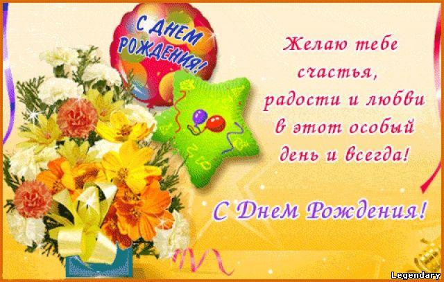 Поздравление с днем рождения четыре строчки 54